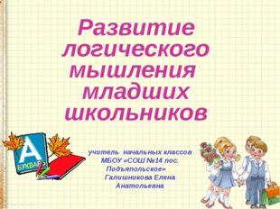 Развитие логического мышления младших школьников учитель начальных классов МБ