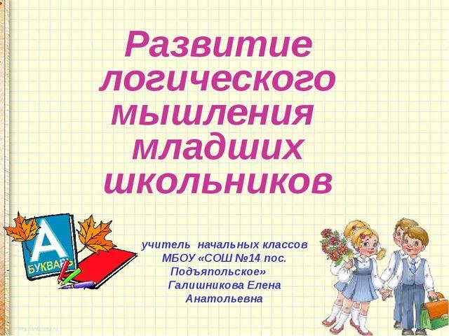 Развитие логического мышления младших школьников учитель начальных классов МБ...
