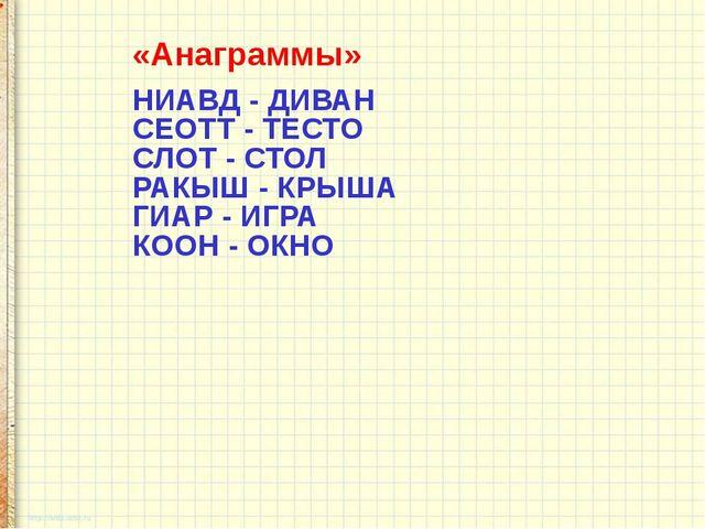 «Анаграммы» НИАВД - ДИВАН СЕОТТ - ТЕСТО СЛОТ - СТОЛ РАКЫШ - КРЫША ГИАР - ИГРА...