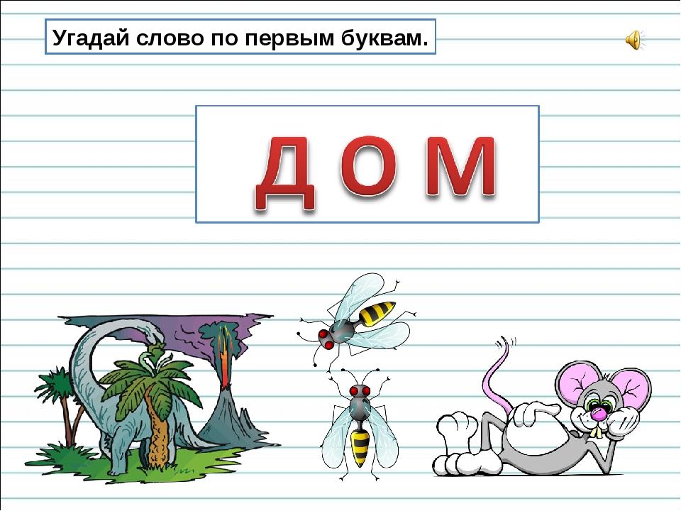 Угадай слово по первым буквам.