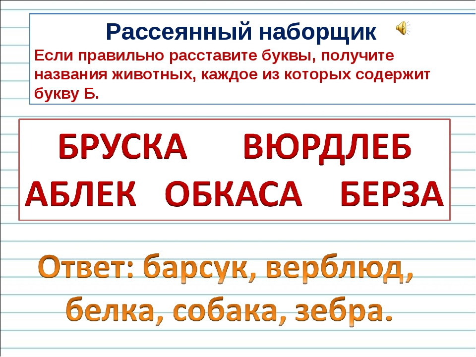 Рассеянный наборщик Если правильно расставите буквы, получите названия живот...