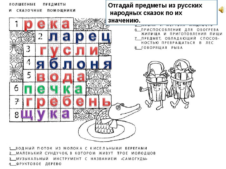 Отгадай предметы из русских народных сказок по их значению.