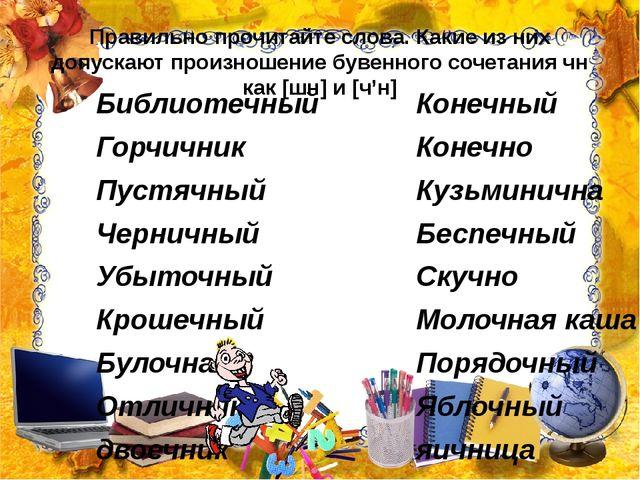 Правильно прочитайте слова. Какие из них допускают произношение бувенного соч...