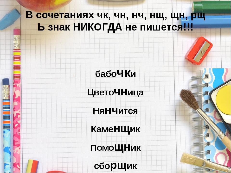 В сочетаниях чк, чн, нч, нщ, щн, рщ Ь знак НИКОГДА не пишется!!! бабочки Цвет...