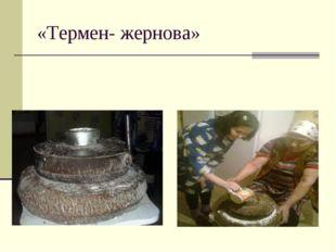 «Термен- жернова»