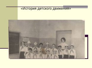 «История детского движения»