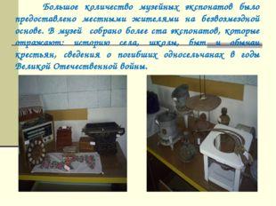 Большое количество музейных экспонатов было предоставлено местными жителями