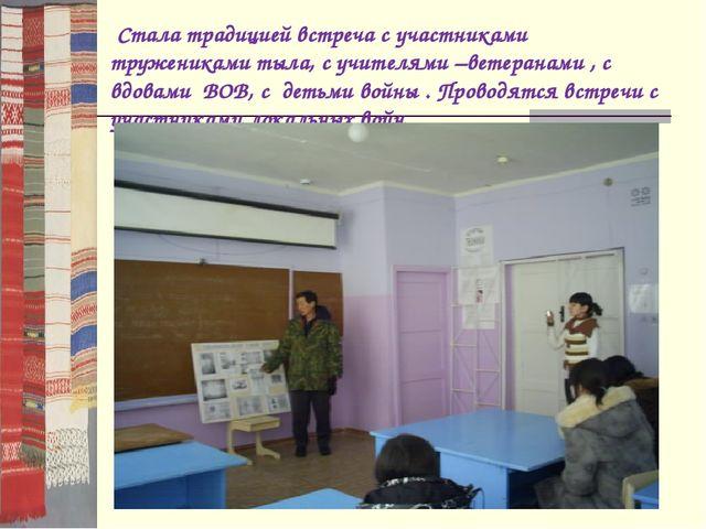 Стала традицией встреча с участниками тружениками тыла, с учителями –ветеран...
