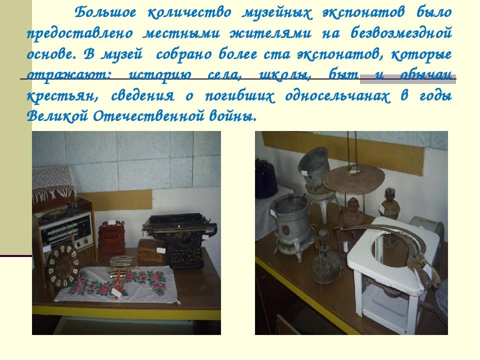 Большое количество музейных экспонатов было предоставлено местными жителями...