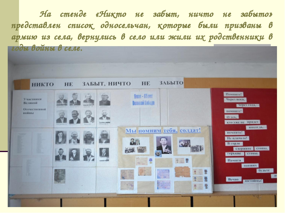 На стенде «Никто не забыт, ничто не забыто» представлен список односельчан,...
