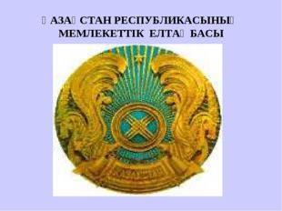 ҚАЗАҚСТАН РЕСПУБЛИКАСЫНЫҢ МЕМЛЕКЕТТIК ЕЛТАҢБАСЫ