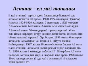 Астана – ел мақтанышы Қазақстанның тарихи даму барысында бірнеше қала астана