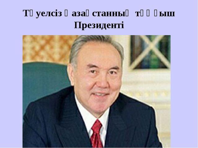 Тәуелсіз Қазақстанның тұңғыш Президенті