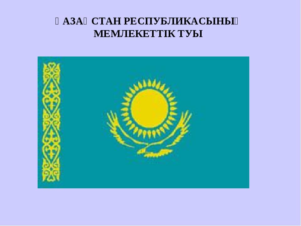 ҚАЗАҚСТАН РЕСПУБЛИКАСЫНЫҢ МЕМЛЕКЕТТIК ТУЫ