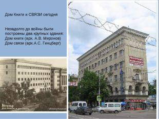 Дом Книги и СВЯЗИ сегодня Незадолго до войны были построены два крупных здани