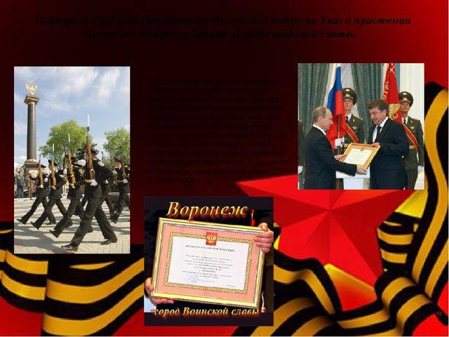 Почётное звание Российской Федерации «Город воинской славы» установлено феде...