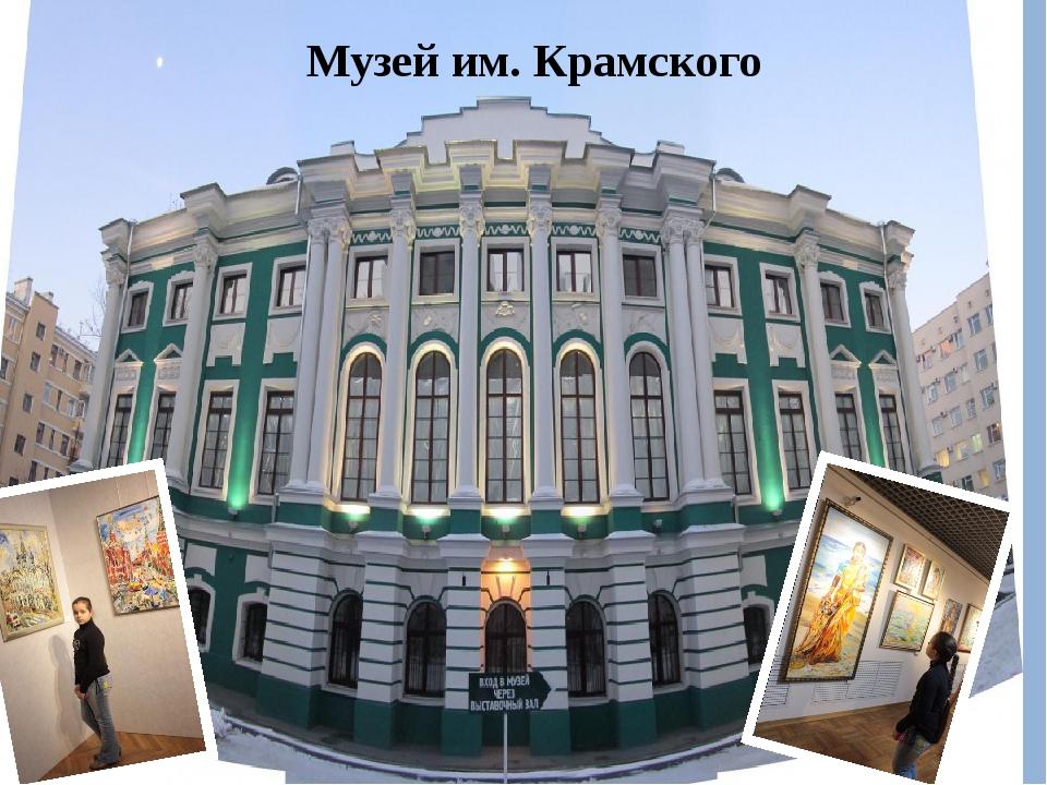 Музей им. Крамского