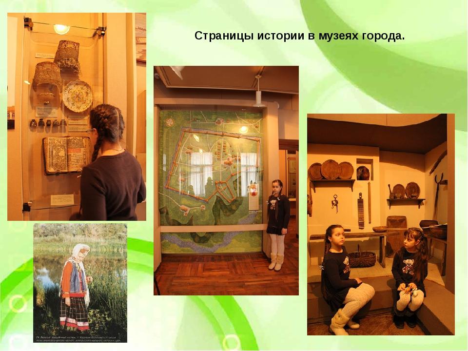 Страницы истории в музеях города.