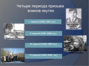 Четыре периода призыва воинов-якутян I период (1941-1942 гг.). II период (194
