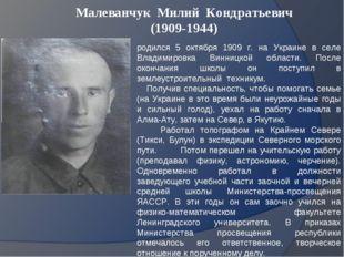 Малеванчук Милий Кондратьевич (1909-1944) родился 5 октября 1909 г. на Украин