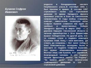 Бушков Софрон Иванович родился в Кюндядинском наслеге Нюрбинского улуса..В се