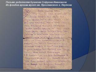 Письмо родителям Бушкова Софрона Ивановича Из фондов архива музея им. Ярослав