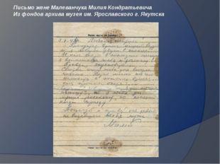 Письмо жене Малеванчука Милия Кондратьевича Из фондов архива музея им. Яросла