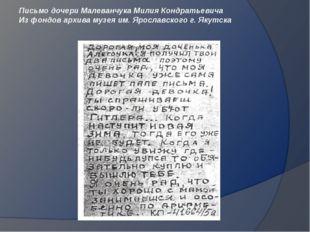 Письмо дочери Малеванчука Милия Кондратьевича Из фондов архива музея им. Ярос