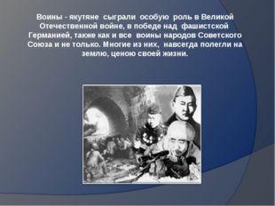 Воины - якутяне сыграли особую роль в Великой Отечественной войне, в победе н