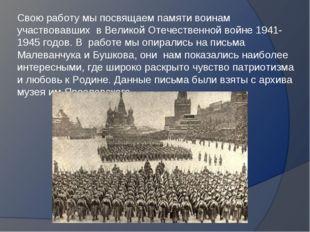 Свою работу мы посвящаем памяти воинам участвовавших в Великой Отечественной
