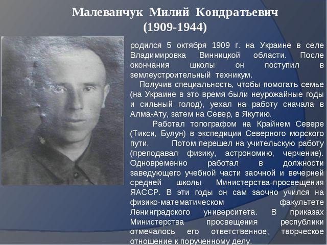 Малеванчук Милий Кондратьевич (1909-1944) родился 5 октября 1909 г. на Украин...