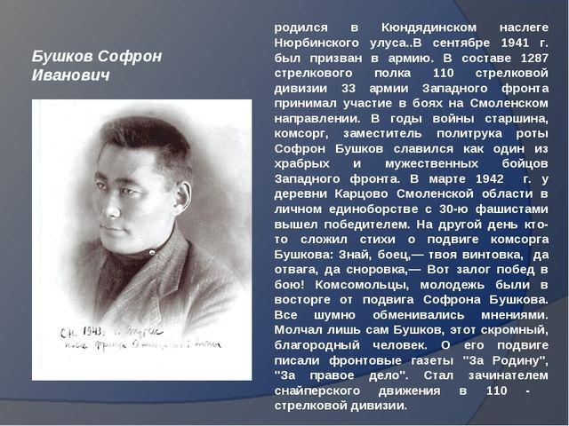 Бушков Софрон Иванович родился в Кюндядинском наслеге Нюрбинского улуса..В се...
