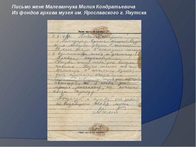 Письмо жене Малеванчука Милия Кондратьевича Из фондов архива музея им. Яросла...