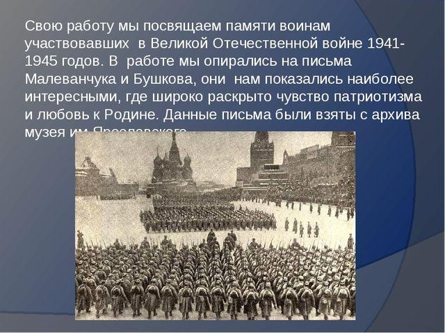 Свою работу мы посвящаем памяти воинам участвовавших в Великой Отечественной...