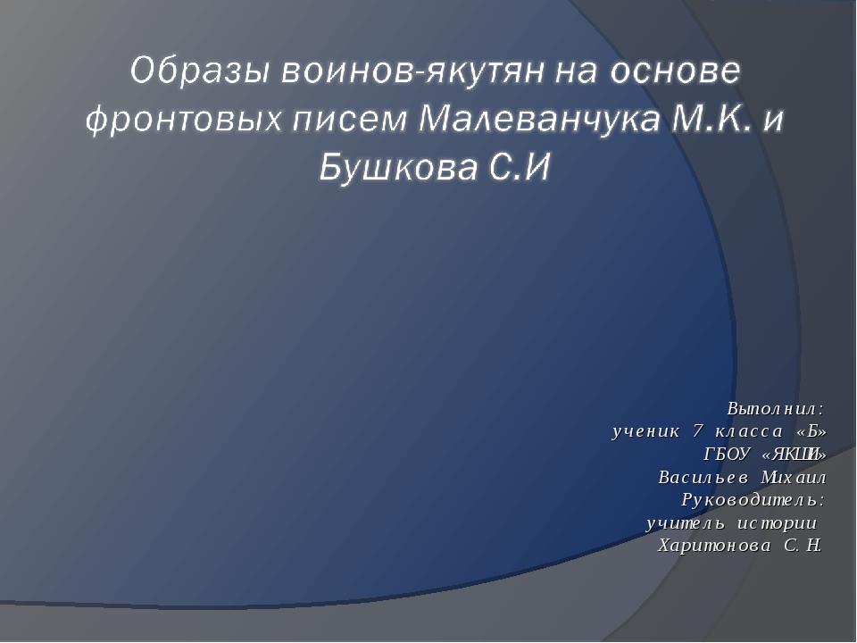 Выполнил: ученик 7 класса «Б» ГБОУ «ЯКШИ» Васильев Михаил Руководитель: учит...