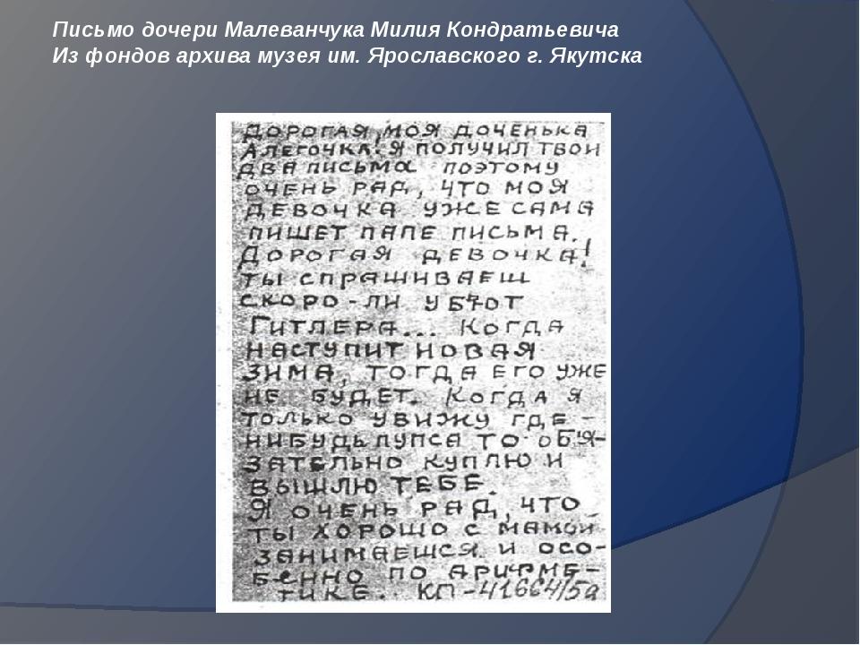 Письмо дочери Малеванчука Милия Кондратьевича Из фондов архива музея им. Ярос...