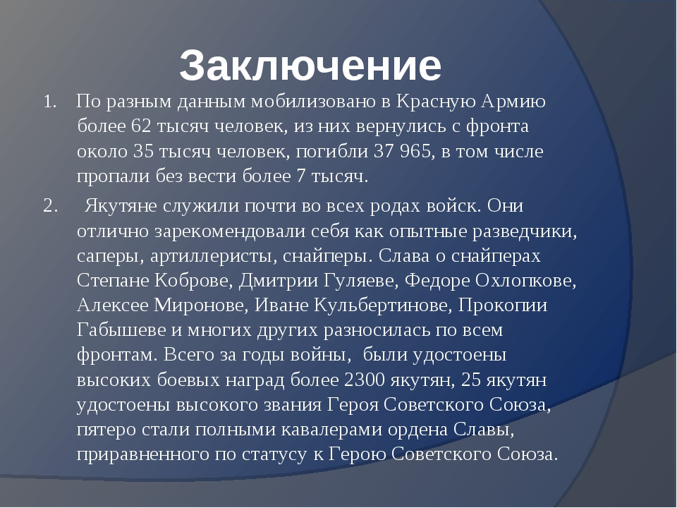 Заключение 1. По разным данным мобилизовано в Красную Армию более 62 тысяч че...