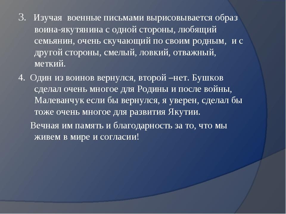 3. Изучая военные письмами вырисовывается образ воина-якутянина с одной сторо...