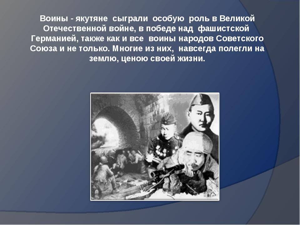 Воины - якутяне сыграли особую роль в Великой Отечественной войне, в победе н...