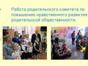 Работа родительского комитета по повышению нравственного развития родительско