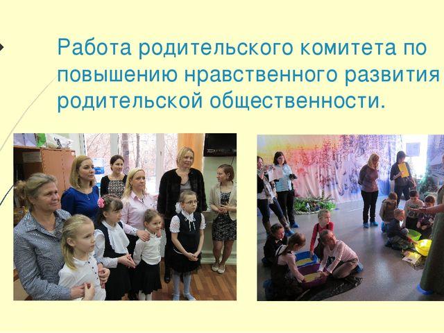 Работа родительского комитета по повышению нравственного развития родительско...