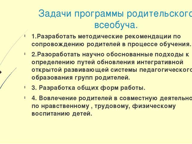 Задачи программы родительского всеобуча. 1.Разработать методические рекоменда...