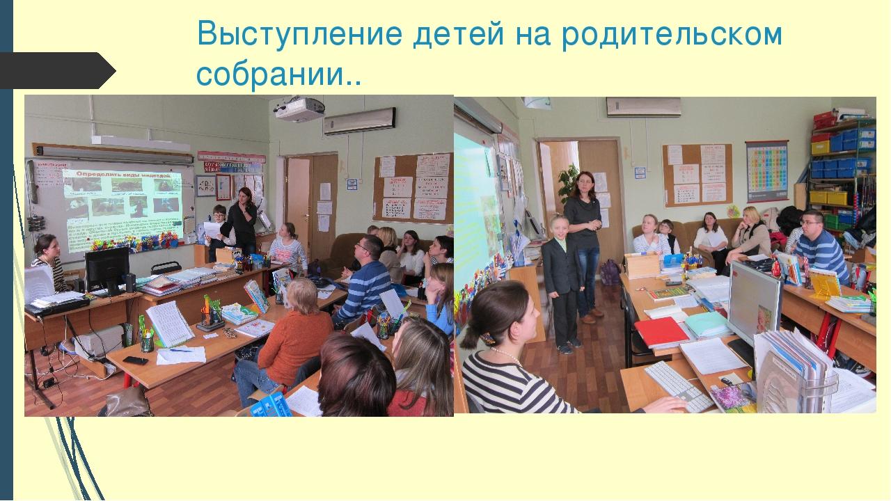 Выступление детей на родительском собрании..