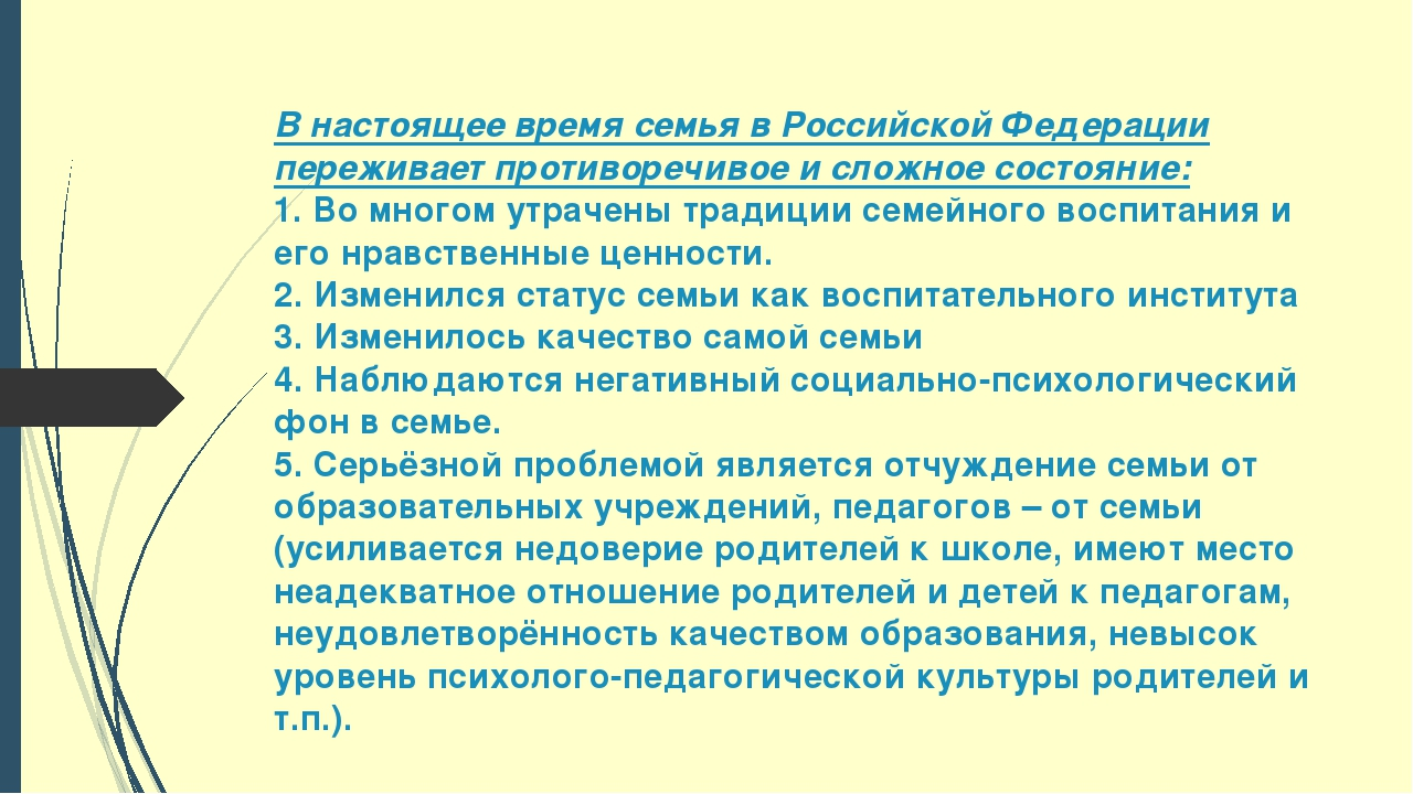 В настоящее время семья в Российской Федерации переживает противоречивое и сл...