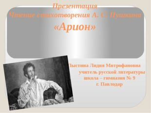 Презентация Чтение стихотворения А. С. Пушкина «Арион» Пыстина Лидия Митрофан