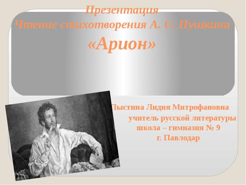 Презентация Чтение стихотворения А. С. Пушкина «Арион» Пыстина Лидия Митрофан...