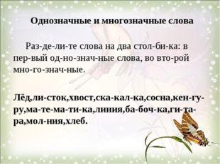 Однозначные и многозначные слова Разделите слова на два столбика: в пер