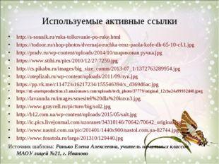 Используемые активные ссылки http://s-sonnik.ru/ruka-tolkovanie-po-ruke.html