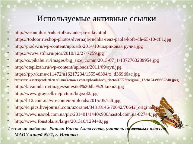 Используемые активные ссылки http://s-sonnik.ru/ruka-tolkovanie-po-ruke.html...