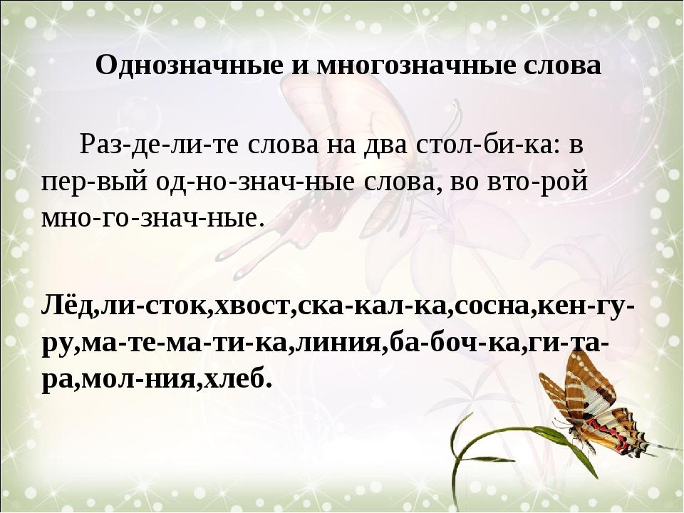 Однозначные и многозначные слова Разделите слова на два столбика: в пер...